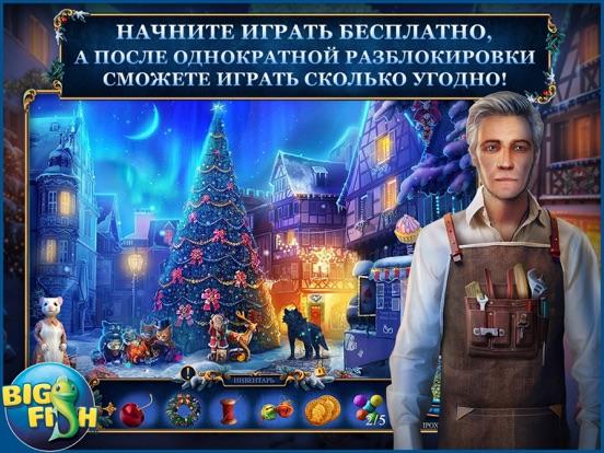 Рождественские истории. Дары волхвов на iPad