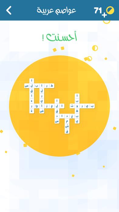 اشبكها - لعبة  تسلية و تفكير من زيتونة كلمات و صورلقطة شاشة2