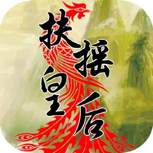 扶摇皇后—最火影视剧小说大全