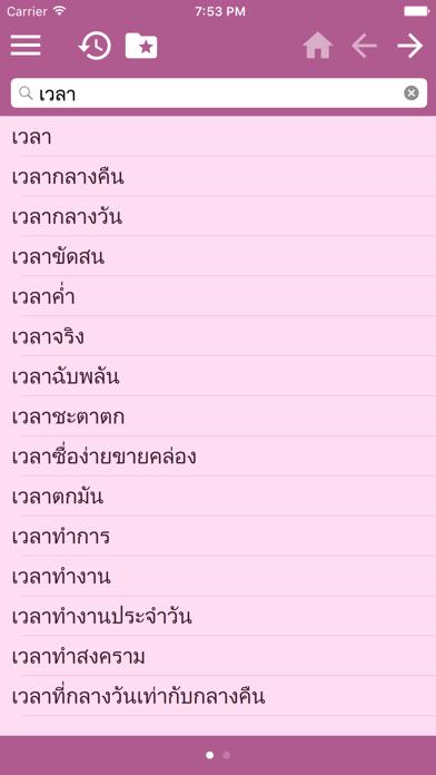 点击获取Thai German dictionary