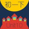 WOAO-背单词·初一英语下册第10单元(初中英语人教版)