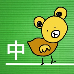 Learn Chinese / Mandarin Phrasebook Free
