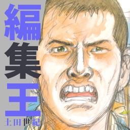 編集王【1話無料で試し読み】