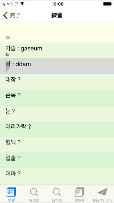 韓国語学習機 -- 単語集のおすすめ画像5