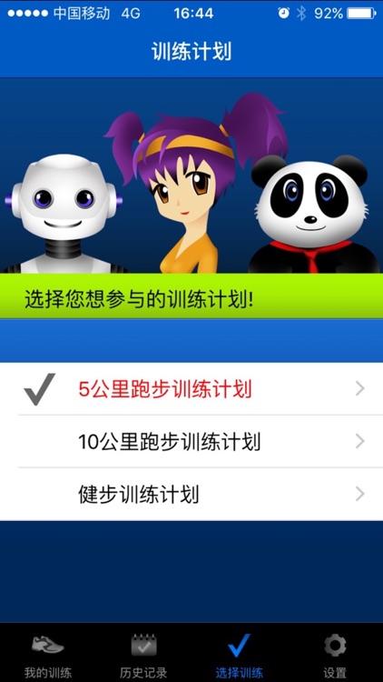 跑步控 screenshot-0