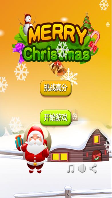 MerryChristmas - Happy Game! screenshot one