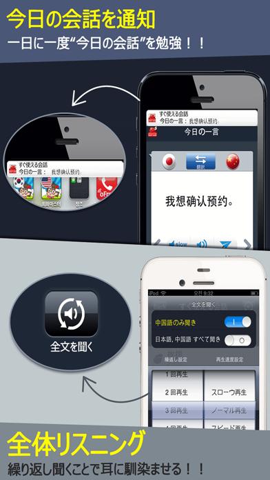 すぐ使える中国語会話のおすすめ画像5