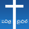 Telugu Bible - Offline