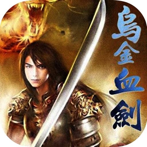 黄易武侠作品集锦:乌金血剑