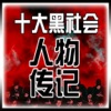 十大 黑社会 人物 传记[10本简繁]