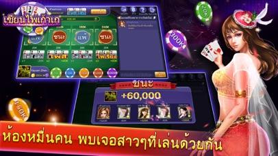 เซียนไพ่เก้าเก - 9K Poker Free Thai Game App 截图