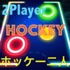 Air Hockey Fee - Multiplayer Glow Ice Hockey Game Ranking