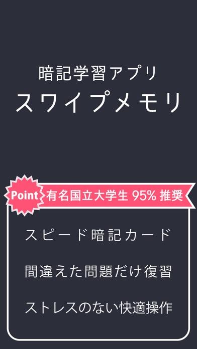 スワイプメモリ~高校受験中学社会ミニマム500スクリーンショット1