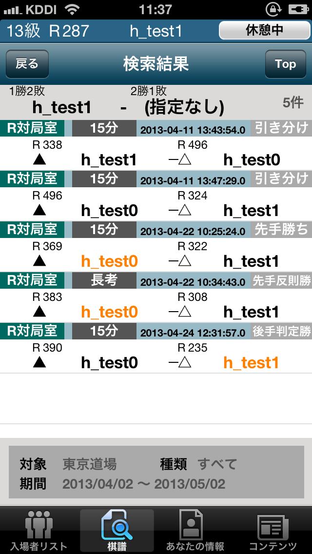 将棋倶楽部24 screenshot1