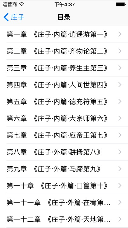 庄子 ChuangTzu screenshot-0