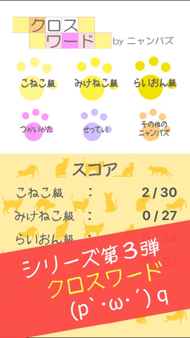 クロスワード - にゃんこパズルシリーズ -スクリーンショット3