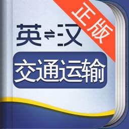 外教社交通运输工程英语词典