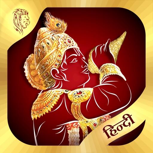Bhagavad Gita Hindi with Audio
