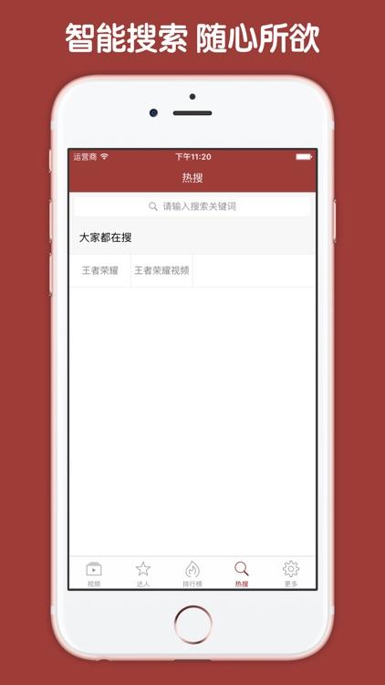 直播解说盒子 For 王者荣耀 screenshot-4