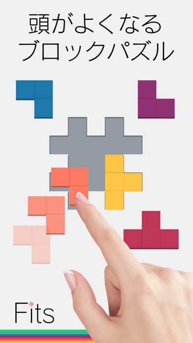 Fits パズルゲームで頭の体操のおすすめ画像1