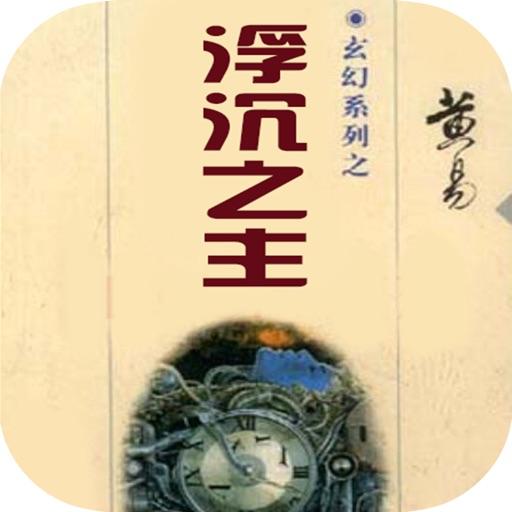 浮沉之主:黄易武侠作品精选