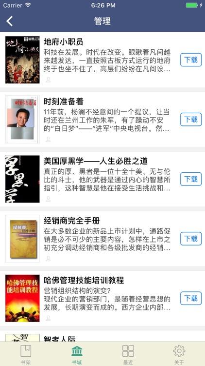 李宗吾厚黑学全集-为人处世成功学(有声听书) screenshot-4