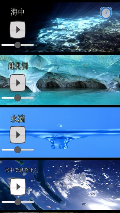 水音フェチの方へ贈る癒しの効果音 〜タイマー機能付き〜のおすすめ画像1