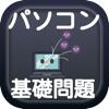 パソコン基礎問題 役に立つクイズで覚える豆知識 - iPhoneアプリ