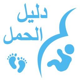 دليل المرأة الحامل والحمل - صحتي قبل الولادة
