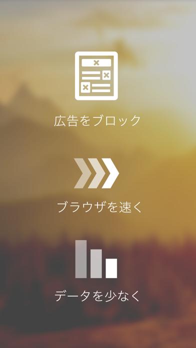 ノートン アドブロッカー: ブラウザを速くし、データを節約 ScreenShot1