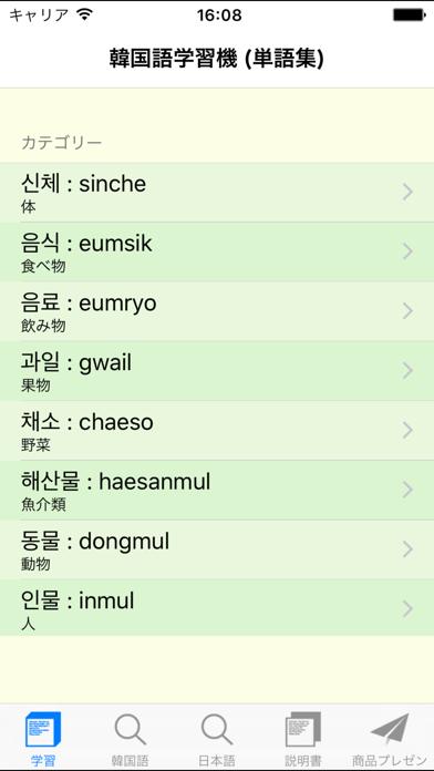 韓国語学習機 -- 単語集のおすすめ画像1