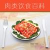 肉类饮食大全 - 健康饮食健康生活系列
