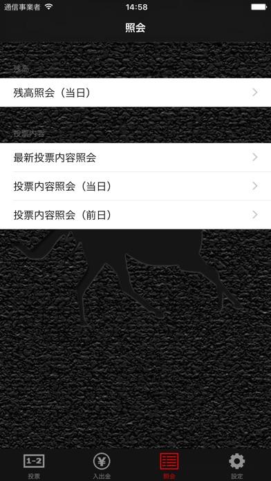 馬券投票@中央競馬(KBIBS) screenshot1
