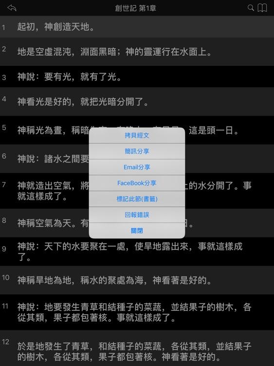 聖經-快速聖經(HD繁體版) screenshot-3