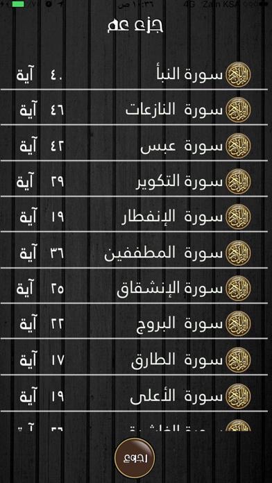 جزء عم لماهر المعيقلي بدون نت إهداء من فهد الدبيانلقطة شاشة2