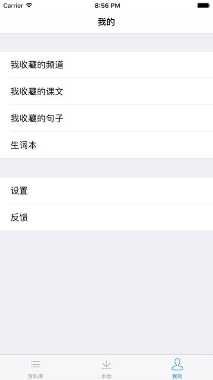 新概念英语-英语口语对话能力提升利器 screenshot-4