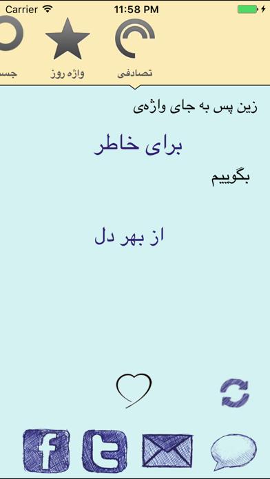 ParsiGoo - پارسی گو screenshot three