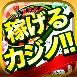 オンラインカジノで楽しく遊べる!クチコミランキング