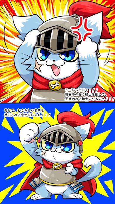 ねこげーむ~ねこ騎士ポチ~簡単で人気の猫ゲーム~基本無料紹介画像3