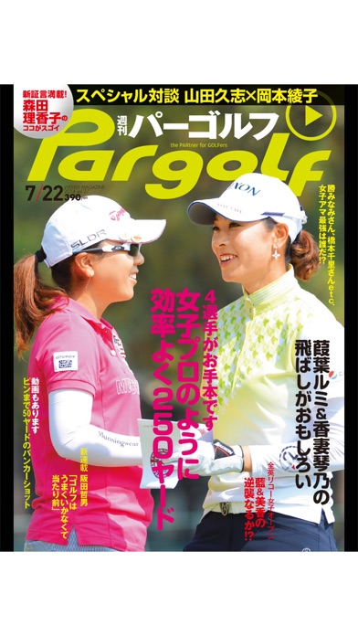 Weekly Pargolf(週刊パーゴルフ)スクリーンショット