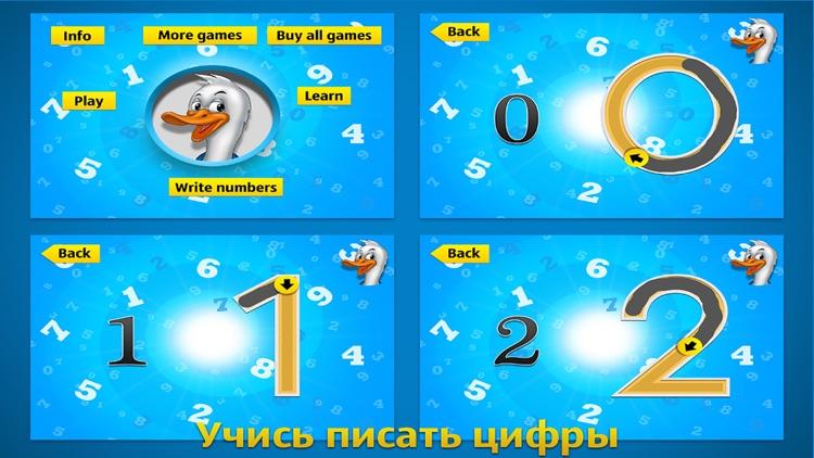 математика для детей screenshot-4