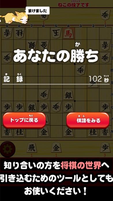 ねこ将棋〜盤上ねこの一手〜紹介画像5