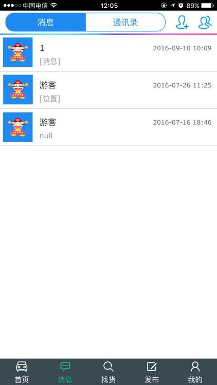 小财神物流 screenshot-4