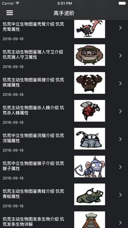 超级攻略 for 饥荒 饥荒移动版 screenshot-3