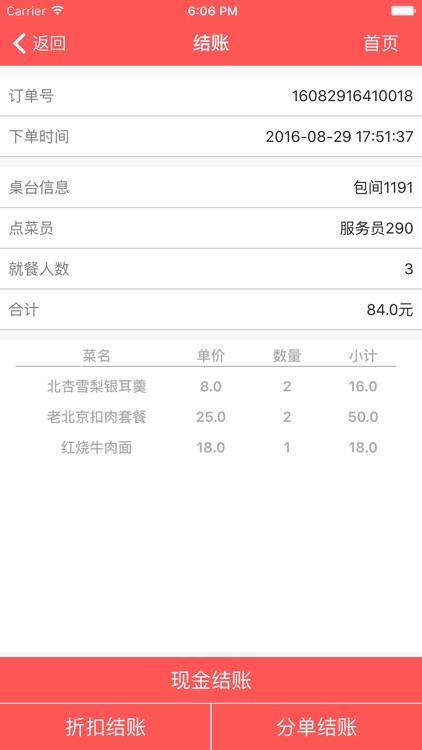 上饭快餐饮管家手机版 screenshot-3