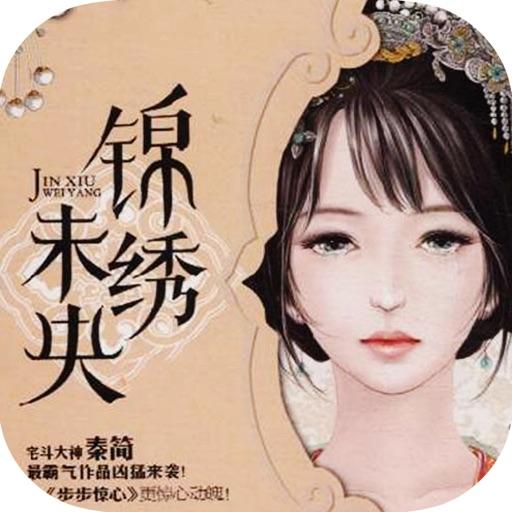 「锦绣未央」古装热门小说免费阅读