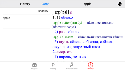 Academic English-Russian Dictionary screenshot two