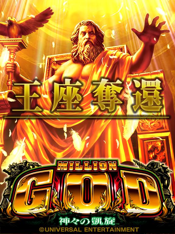 ミリオンゴッド-神々の凱旋-のおすすめ画像1
