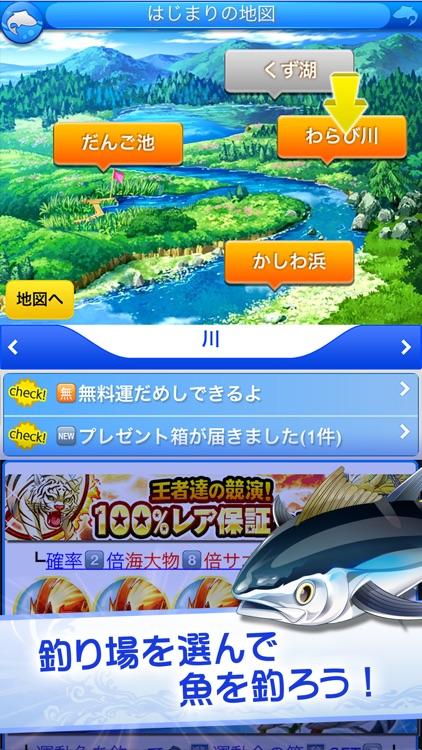 釣りスタ screenshot-1