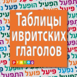 Hebrew Verbs & Conjugations | PROLOG (822)